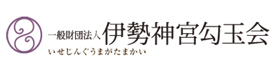 伊勢神宮 勾玉会