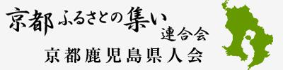 京都鹿児島県人会