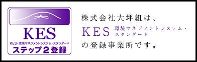 株式会社大坪組は、KESの登録事業所です。